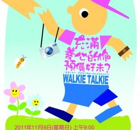 Walkie Talkie Walkathon 2011