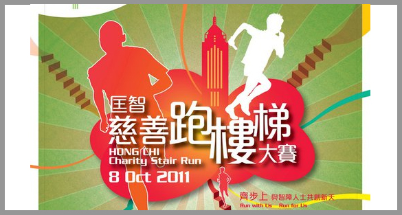 The 8th Hong Chi Climbathon Charity Stair Run