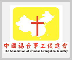 中國福音事工促進會有限公司
