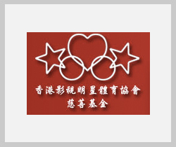 Hong Kong Movie Star Sports Association Charities Limited