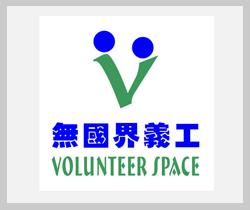 Volunteer Space