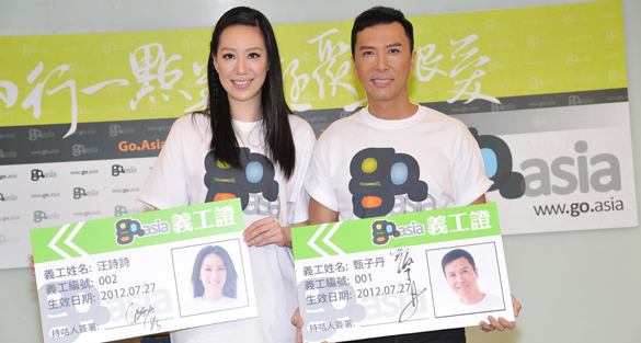 Donnie Yen & Cissy Wang support Asia new charity online platform – Go.Asia (www.go.asia)
