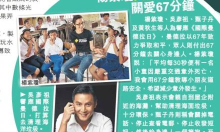 Michelle Yeoh and Daniel Wu Support Mandela Day
