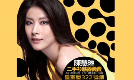Kelly Chen 2econd Hand Clothing Charity Sale 2012