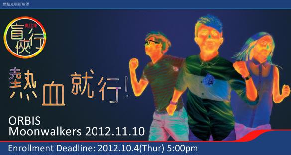 ORBIS Moonwalkers 2012