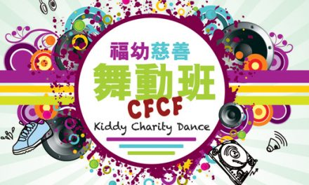 CFCF Kiddy Charity Dance