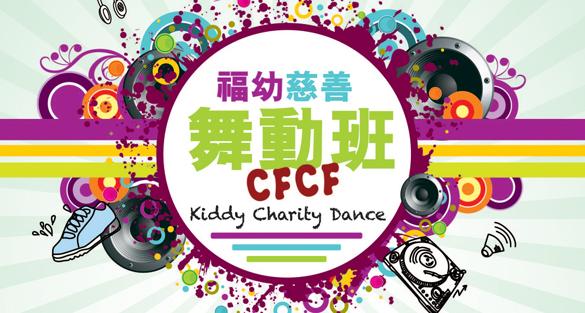 CFCF Kiddy Charity Dance