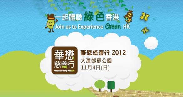 華懋慈善行2012