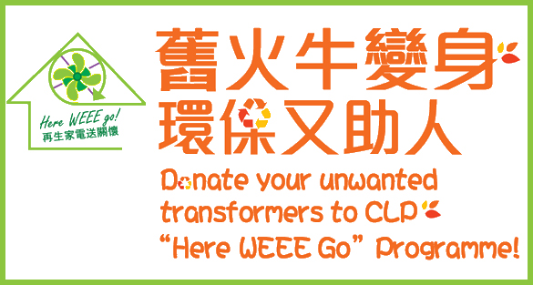 """Here WEEE Go"" Programme – donated your unwanted transformer to CLP"