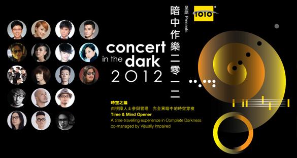 Concert in the Dark 2012