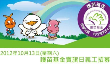 護苗基金賣旗日2012