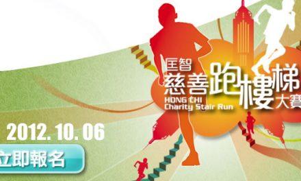 The 9th Hong Chi Climbathon Charity Stair Run