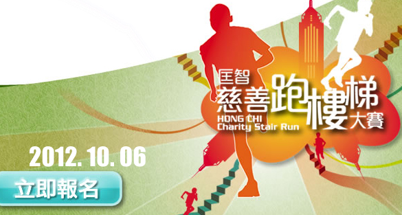 The 9th Hong Chi Climbathon Charity Stair Run