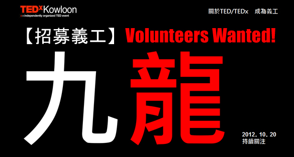 TEDxKowloon Volunteers Wanted!