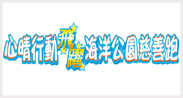 心晴行動飛躍海洋公園慈善跑II