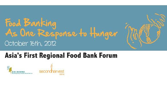 亞洲首個地區性食物銀行會議 – 10月15-16日