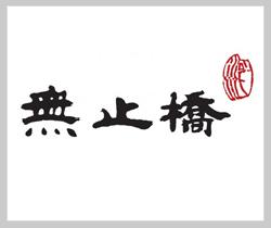 Wu Zhi Qiao (Bridge to China) Charitable Foundation