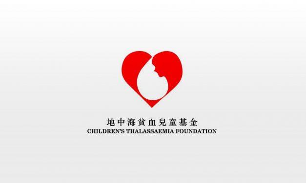 地中海貧血兒童基金
