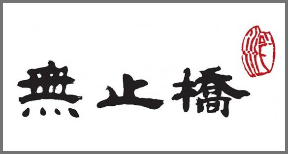 Bridge to China: Fund Raising Event Volunteers Needed