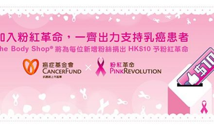 粉紅革命 2012