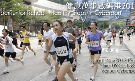 CyberRun for Rehab – Healthy Steps in Cyberport 2012