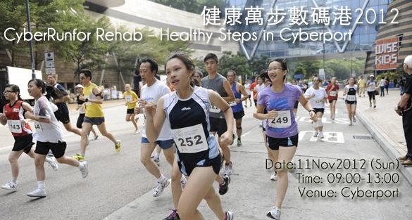 健康萬步數碼港2012