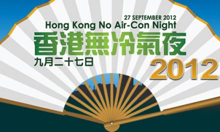 Hong Kong No Air Con Night 2012