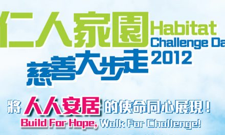 仁人家園慈善大步走2012