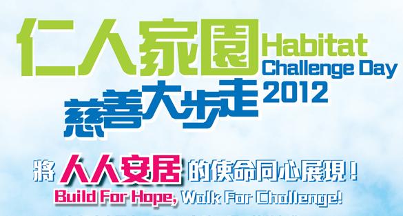 Habitat Challenge Day 2012