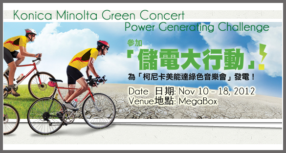 Konica Minolta Green Concert – Power Generating Challenge