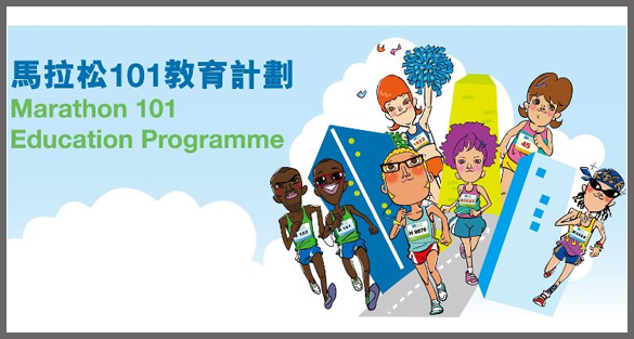Marathon 101 Education Programme 2012/2013