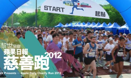 Apple Daily Charity Run 2012