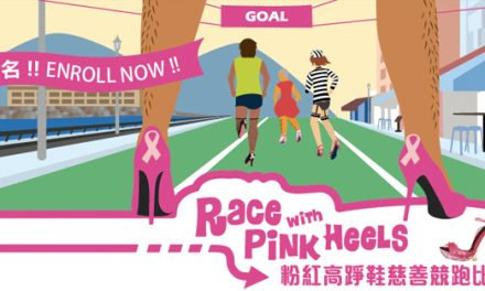 HK – Race with Pink Heels 2014 | Nov 30