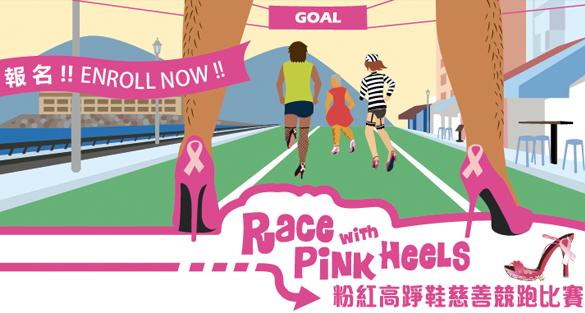 粉紅高踭鞋慈善競跑比賽 2012