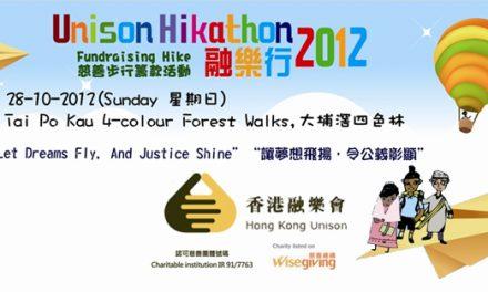 Unison Hikathon 2012