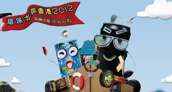 環保亦酷香港  環保藝術 比賽頒獎典禮