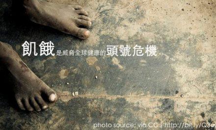 全球飢餓問題