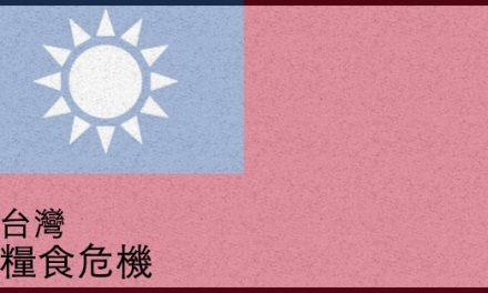 台灣糧食危機