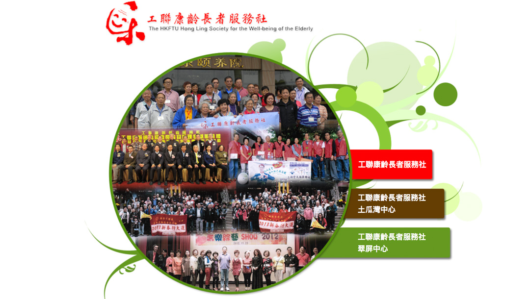 HKFTU Hong Ling Society for the Well-Being of the Elderly