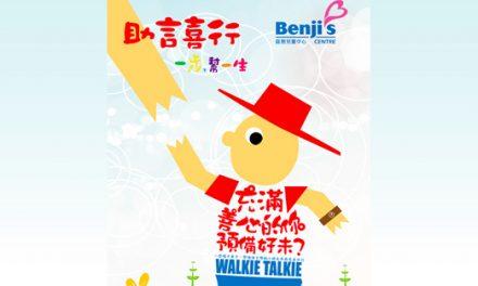 Walkie Talkie Walkathon 2012