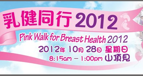 Pink Walk for Breast Health 2012