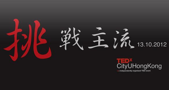 TED x CityU Hong Kong