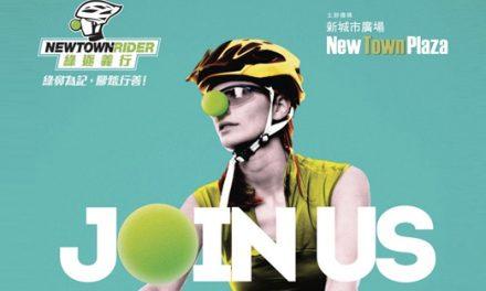 New Town Rider 綠逐義行 單車慈善日