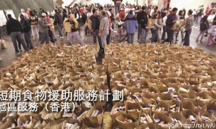短期食物援助服務計劃﹣地區服務列表(香港)