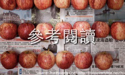 參考閱讀:浪費食物
