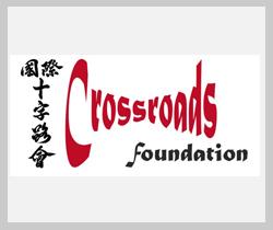 國際十字路基金會