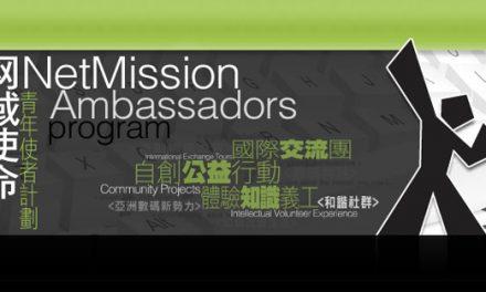 Recruitment of NetMission Ambassadors Class 2012