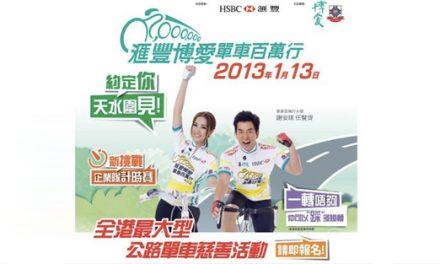 HSBC Pok Oi Cycle for Millions 2013