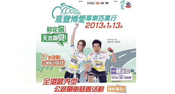 HSBC Pok Oi Cycle for Millions 2013