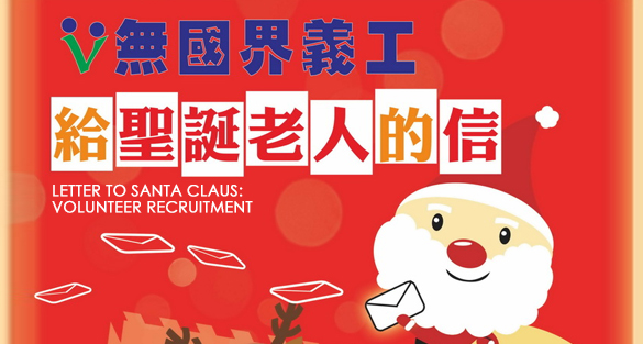 Letter to Santa Claus: Volunteer Recruitment